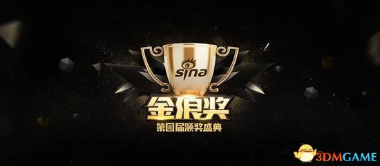 新浪游戏第四届金浪奖评委公布,,众多行业大咖公正评判