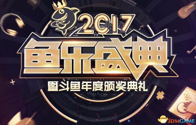 斗鱼鱼乐盛典颁奖礼强势来袭 人气明星携百位主播星耀上海