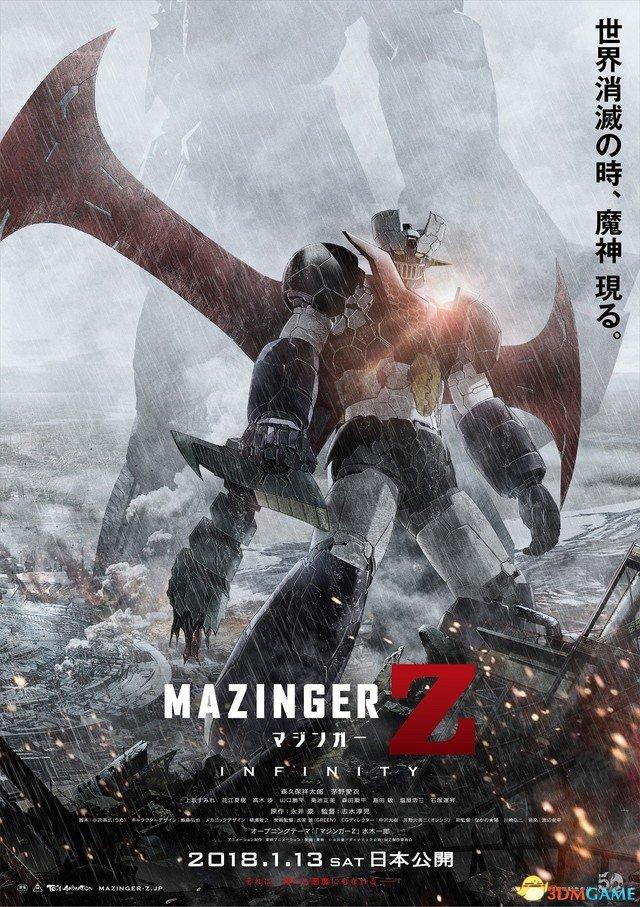 1米高超贵魔神手办推出《魔神Z》新剧场版公映纪念