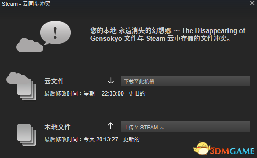 永远消失的幻想乡steam版不能玩怎么解决
