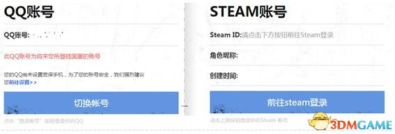 steam绑定绝地求生国服方法汇总