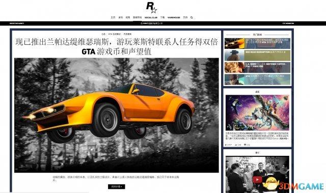 《荒野大镖客2》简体中文官网上线 简中预告公开