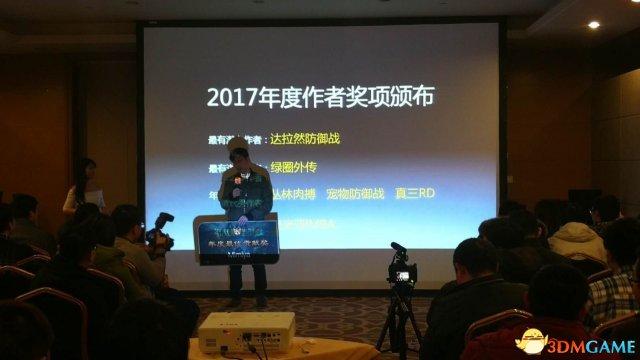 11平台第二届RPG作者大会:创造RPG制图UGC时代