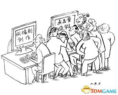 《人民日报》痛批国产网剧造假严重 应当警惕