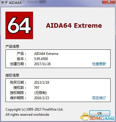 AIDA64万能系统硬件检测工具绿色中文版v5.95