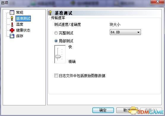 HD Tune Pro硬盘检测工具绿色中文版v5.70[附使用教程]