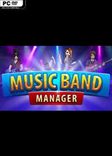 乐队经理 英文免安装版