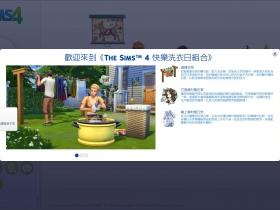 模拟人生4:快乐洗衣日 游戏截图