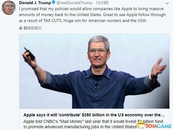 苹果带回380亿美元税收 川普:这是美国巨大胜利