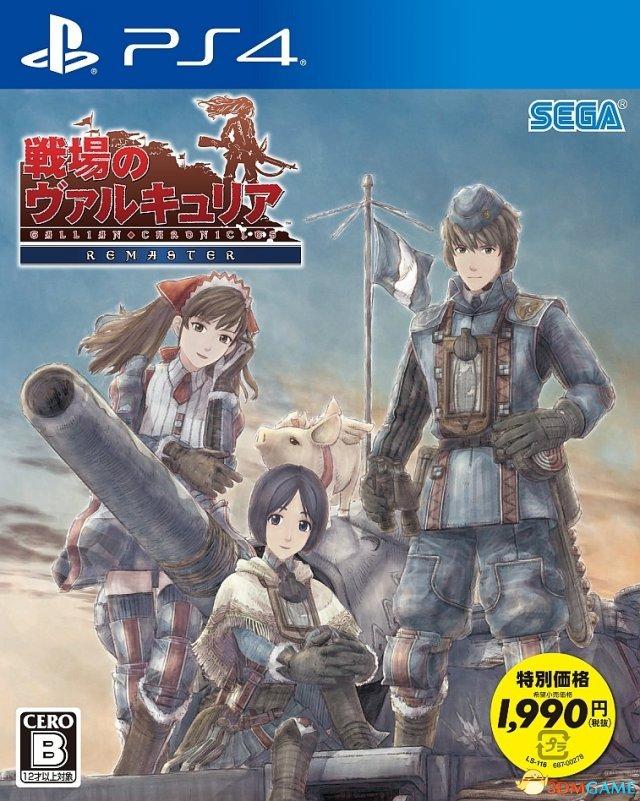 全DLC收入!《战场女武神》PS4重制超值版发售