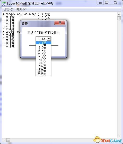 super pi超频CPU稳定性测试软件v1.9
