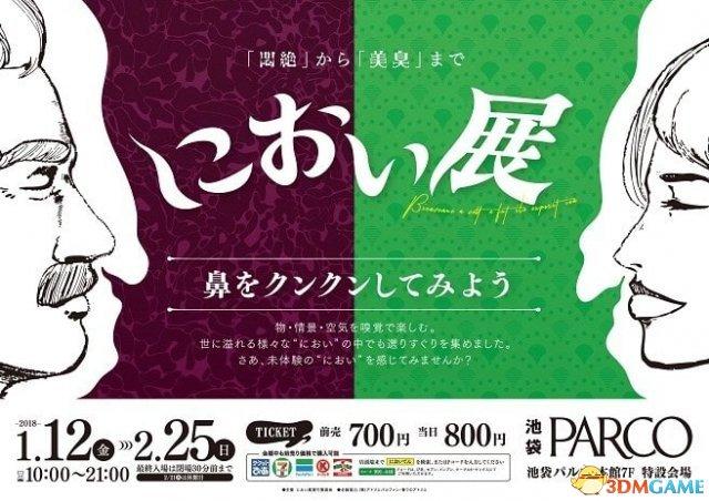 惊现国产臭豆腐 东京 《气味大展》 汇世界极品香臭