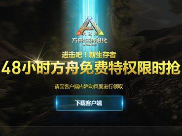 Stone游戏平台《方舟:生存进化》限时免费活动开启