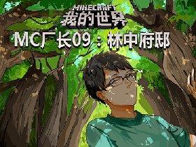 我的世界MC厂长09:林中府邸