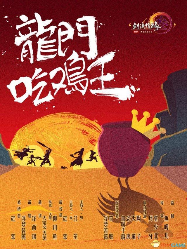 <b>剑网3龙门狂欢大片首映 全明星百人大乱斗今晚开启</b>