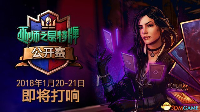 《巫师之昆特牌》公开赛将于1月20日打响