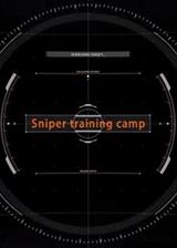 狙击手训练营