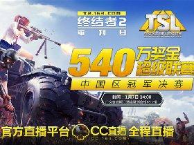 终结者2公开赛决赛回顾 Team CC代表中国出征全球