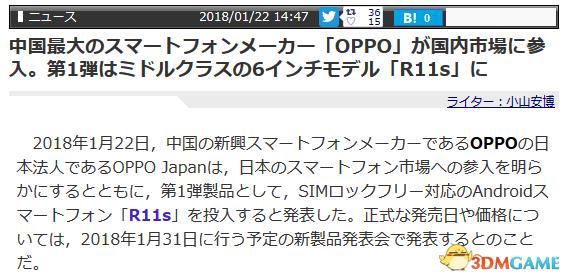 外媒看中国 中国手机厂OPPO将携R11s首发进军日本