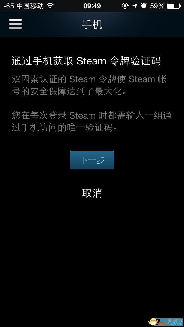 steam手机令牌怎么绑定 steam令牌绑定教程