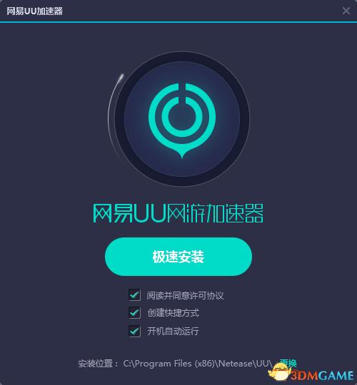网易UU网游加速器 v2.8.7