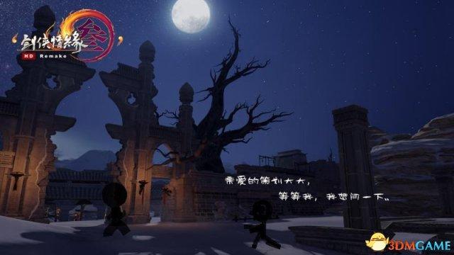 剑网3策划专访:龙门绝境只是生存模式探索的第一步