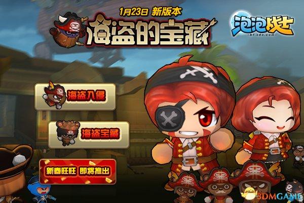 1月23日 《泡泡战士》 新版本海盗的宝藏登场