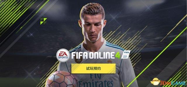 FIFA Online 4先锋体验招募