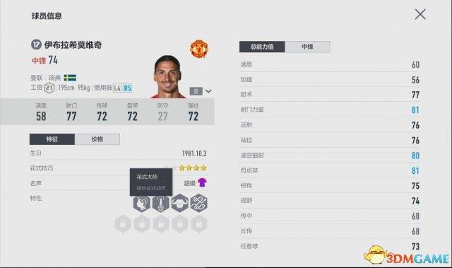 强兵猛将——FIFA Online 4强化系统介绍