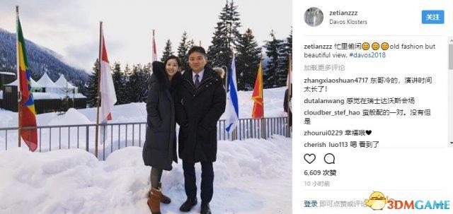刘强东参加冬季达沃斯年会 章泽天晒夫妻甜蜜合影