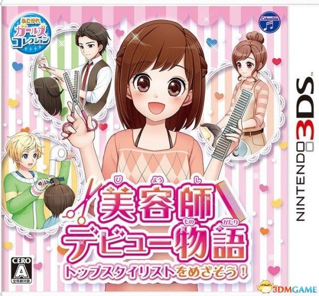 寓教于乐!3DS《美容师出道物语》3月29日发售