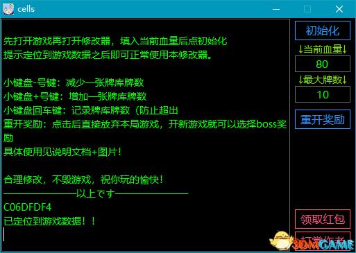 杀戮尖塔 v180118删牌修改器[hf821980909]