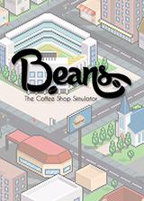 咖啡店模拟器 英文免安装版