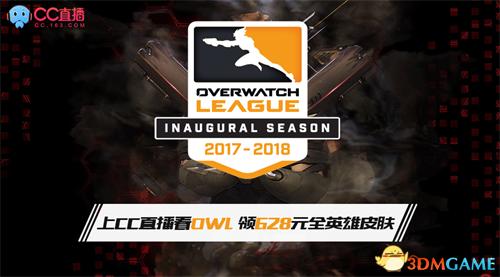 OWL常规赛第三周 网易CC直播万元豪礼助阵龙之队