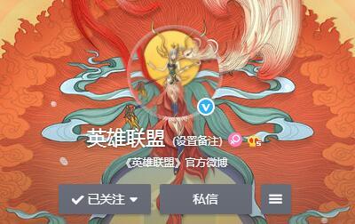 <b>LOL官博悄悄换了头像 中国风狗年限定宣传图曝光</b>