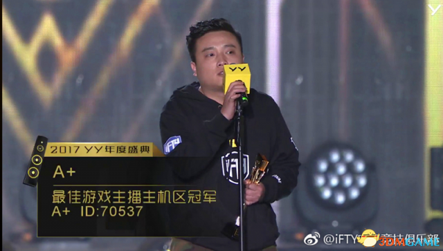 绝地求生主播A+和IFTY战队成为YY嘉年华最大赢家