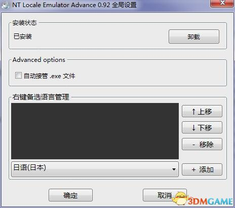 ntlea全域通win7/win10汉化版v0.92