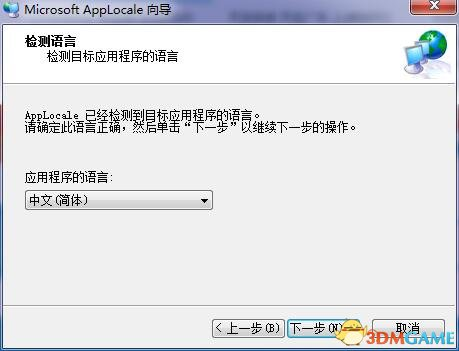 microsoft applocale微软官方转区乱码修复工具