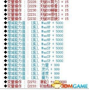 金庸群侠传5隐藏代码修改实用开关