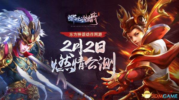 东方神话动作网游《哪吒战杨戬》2月2日激燃公测