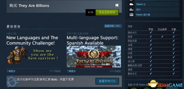 <b>蒸汽朋克策略游戏《亿万僵尸》更新 添加简中</b>