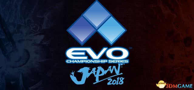 <b>格斗游戏盛会《EVO Japan》闭幕 各部门王者诞生</b>