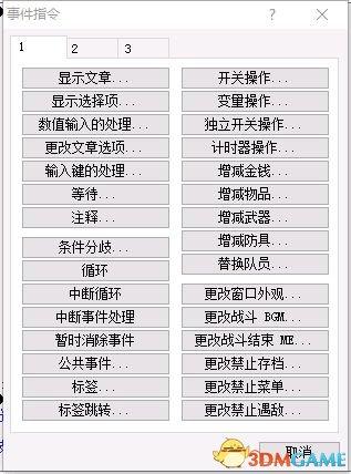 金庸群侠传5血量上限怎么修改 血量上限修改教程