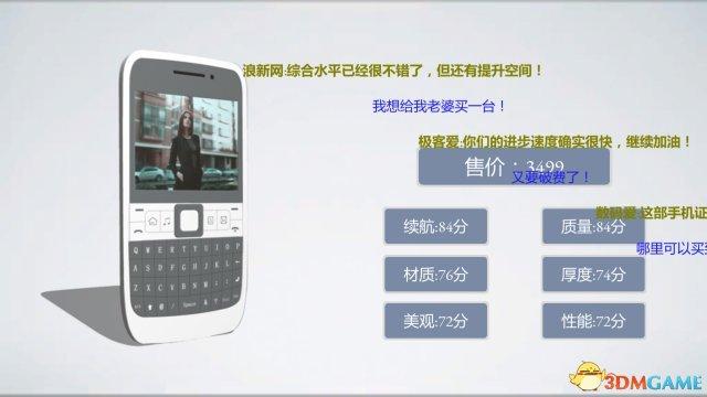 《手机帝国》评测:智能手机主题的模拟经营