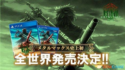 经典系列新作《重装机兵XENO》最新角色战车公布