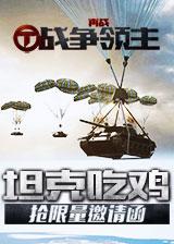 再战:战争领主 最新客户端下载