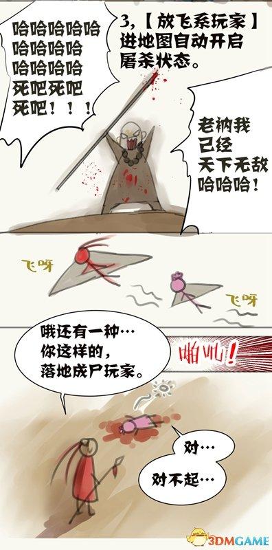 不一样的龙门  《剑网3》 龙门绝境小条漫