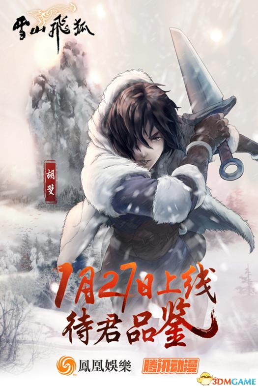 拳脚之间的真武侠,雪山飞狐漫画1月27日正式上线