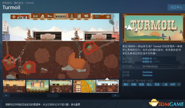 支持简中 《石油骚动》Steam 3折 10元即可入正