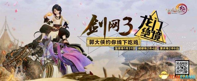 《剑网3》线下吃鸡赛聚焦北京 超豪华电竞馆抢先看